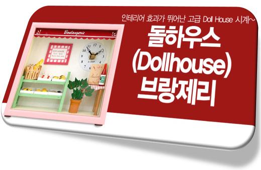 Dollhouse Miniature Boulangerie Clock 돌하우스 미니어처 브랑제리시계