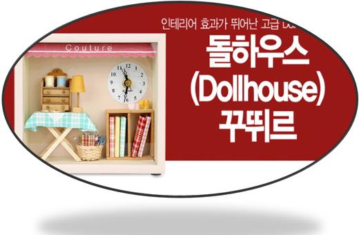 Dollhouse Miniature Couture Clock 돌하우스 미니어처 꾸띄르시계