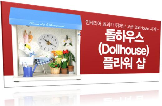 Dollhouse Miniature Flower Shop Clock 돌하우스 미니어처 플라워샵 시계