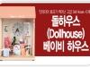 Dollhouse Miniature Baby House Clock 돌하우스 미니어처 베이비 하우스 시계