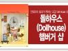 Dollhouse Miniature Hamburger Shop Clock 돌하우스 미니어처 햄버거샵 시계