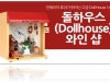 Dollhouse Miniature Wine Shop Clock 돌하우스 미니어처 와인샵 시계