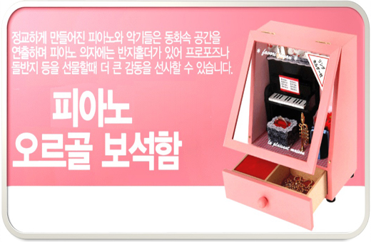Dollhouse Piano Musical Jewelry Box 돌하우스 피아노 오르골 보석함
