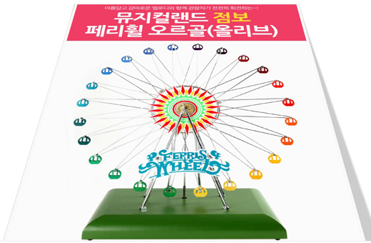 Jumbo Ferris Wheel Music Box 점보 페리휠 오르골