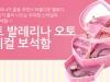 Heart shaped ballerina auto musical jewelry box 하트 발레리나 오토 오르골 보석함