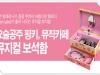 Music Cafe musical jewelry box 뮤직카페 오르골보석함