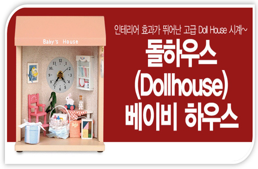 Dollhouse Baby House Clock 돌하우스 베이비하우스 시계