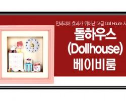 Dollhouse Baby Room Clock 돌하우스 베이비룸 시계