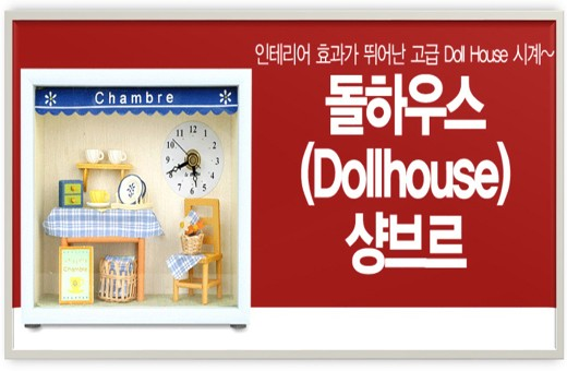 Dollhouse Chambre Table