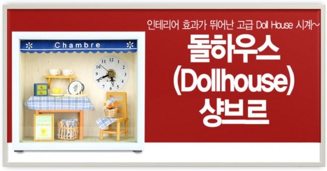 Dollhouse Kitchen Table & Wall Clock 돌하우스 샹브르 주방시계(벽시계 겸용)