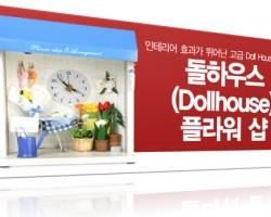 Dollhouse Flower Shop Clock 돌하우스 플라워샵 시계