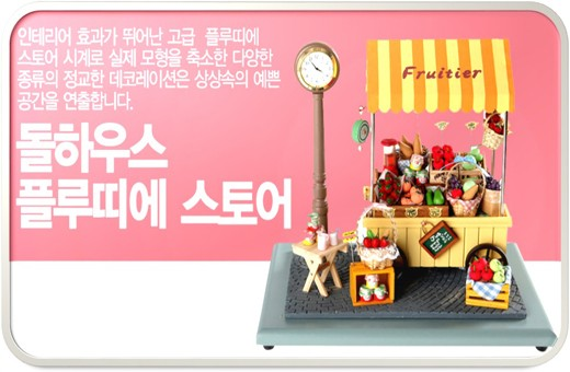 Dollhouse Fruitier Store Miniature Clock 과일가게 미니어처 시계