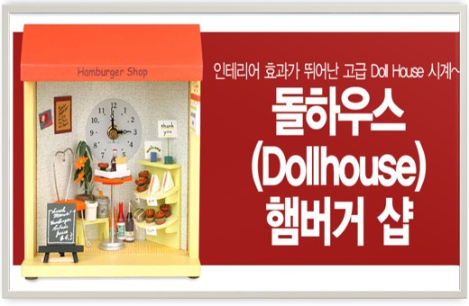 Dollhouse Hamburger Shop Table