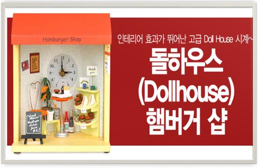 Dollhouse Hamburger Shop Clock 돌하우스 햄버거샵 시계