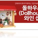 Dollhouse Miniature Clocks 돌하우스 미니어처 와인샵,플라워샵,햄버거샵,베이비하우스 시계