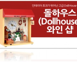 Dollhouse Wine Shop Clock 돌하우스 와인샵 시계