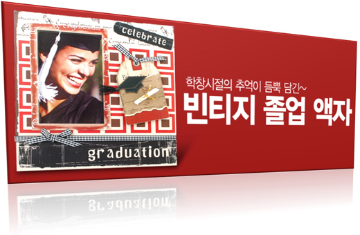 Vintage Style Memorial Graduation Photo Frame/빈티지 스타일 졸업액자