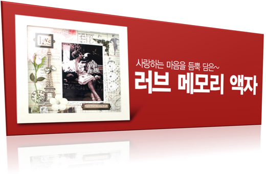 Loving Memory Photo Frame/러브 메모리 액자
