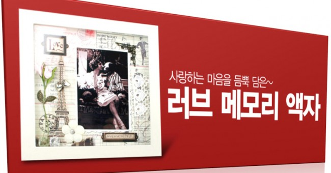 Loving Memory Picture Frame 러브 메모리 액자