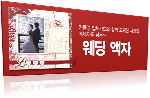 Vintage Style Romantic Wedding Photo Frame/로맨틱 빈티지 웨딩액자