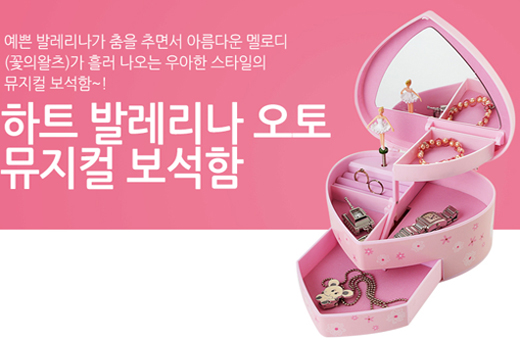 Heart ballerina automatic musical jewelry box