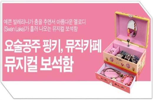 Music Cafe musical jewelry box