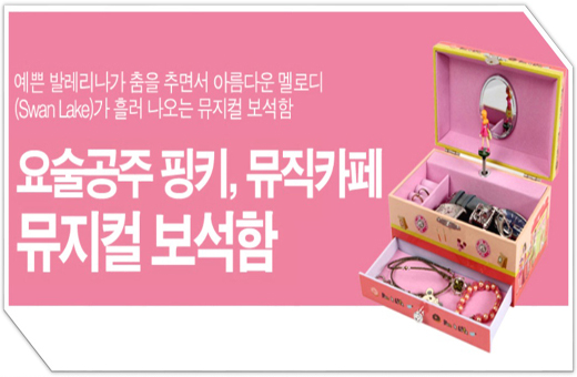 Music Cafe Musical Jewelry Box