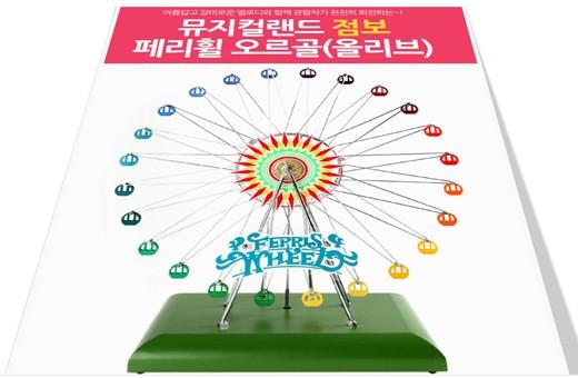 Jumbo Ferris Wheel Music Box 점보 관람차 오르골(빅사이즈)