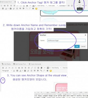 """What is an Anchor? How can i add Anchor in WordPress?, Back to the Top link, Linking to a specific part of a posting, jump link, """"앵커""""가 도데체 뭐지? , 워드프레스 앵커?"""