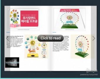 Rotating Windup Music Box eBook 회전하는 태엽식 오르골 전자책