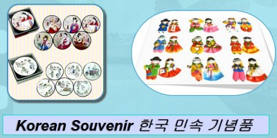 Korean souvenir, Korean gift, Korean tourist gift, 한국기념품