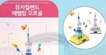 Musical Land Eiffel Tower Orgel, Miniature Music Box, 뮤지컬랜드 에펠탑 오르골