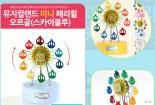 TV속에서 만나는 관람차 오르골 – Rotating Mini Ferris Wheel Orgel in Korean KBS TV entertainment program