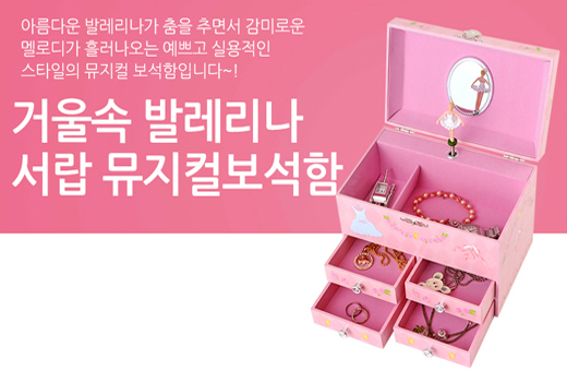Childhood memories musical ballerina trinket jewelry box 거울속 발레리나 서랍 오르골보석함